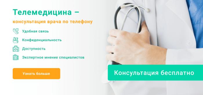 Телемедицина - консультация бесплатно