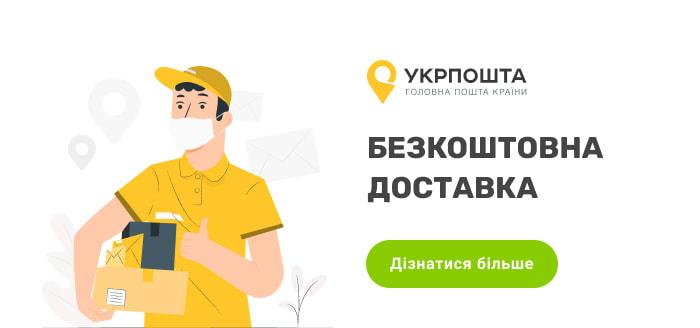 Баннер на главной Укр почта моб – Серпень