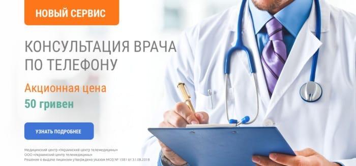 Телемедицина (мобильный слайдер)