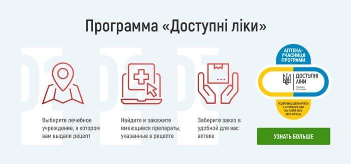Доступні ліки (мобильный слайдер)