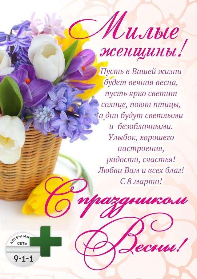 Аптечная сеть 9-1-1 и скренне и сердечно поздравляет  всех девушек, женщин с наступающим весенним праздником - 8 марта.
