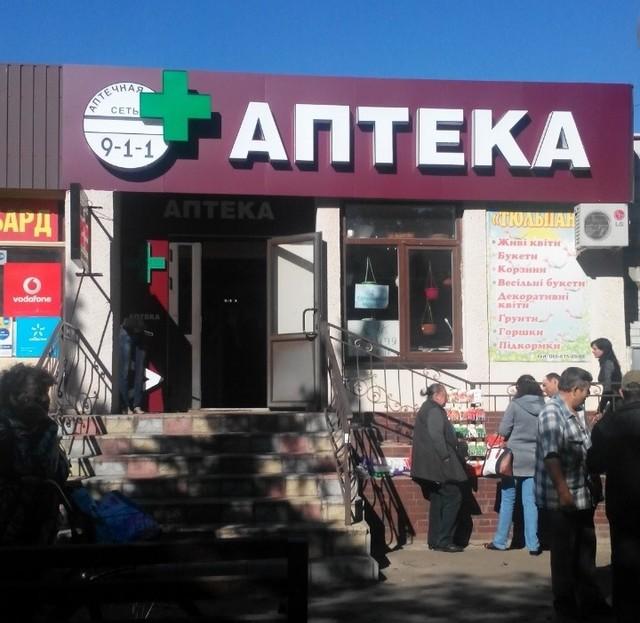Открылась новая аптека в Харьковской области, пгт. Боровая