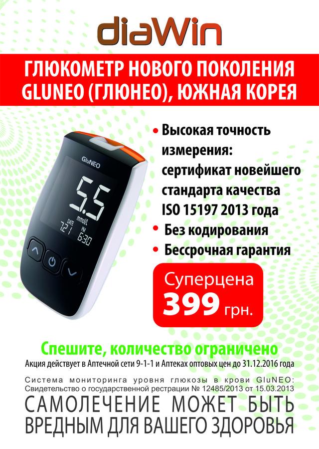 Глюкометр нового поколения всего за 399 грн. Спешите, количество ограничено!