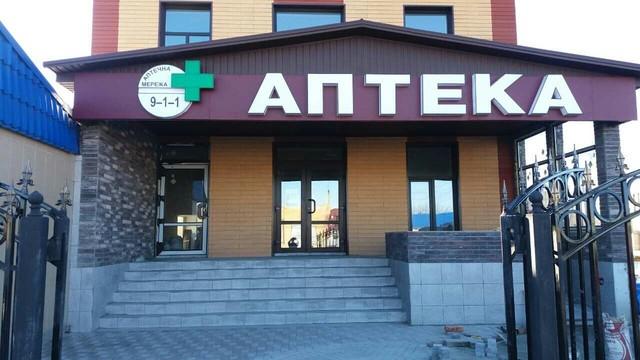 Аптечная сеть 9-1-1 сообщает хорошую новость, открылась аптека в пгт Близнюки!