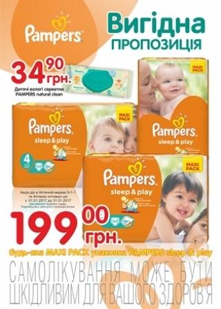 Выгодное ценовое предложение на ТМ «Pampers Sleep @Play» и влажные салфетки ТМ «Pampers»