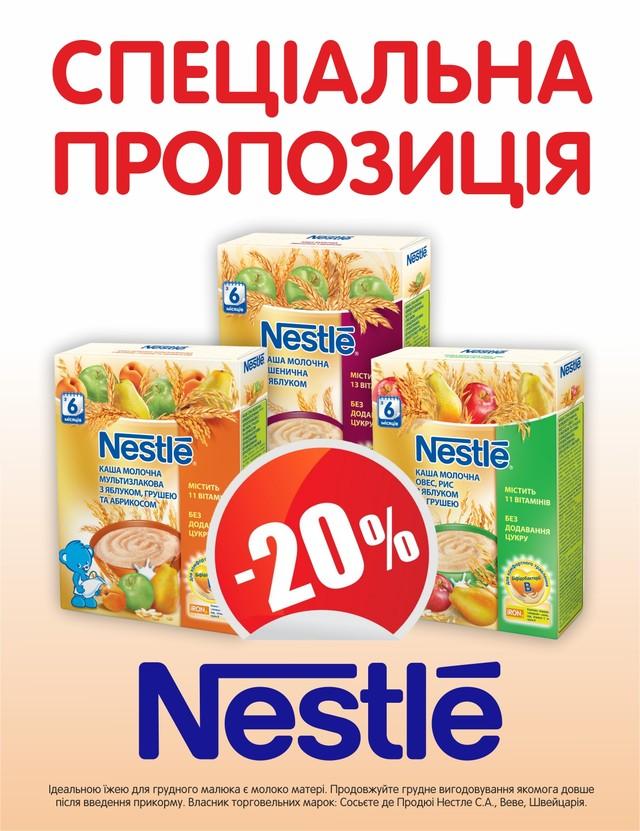 Акция на каши ТМ «Nestle» - скидка 20%