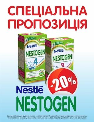 Акция по ТМ «Nestogen» 3, 4-скидка 20%