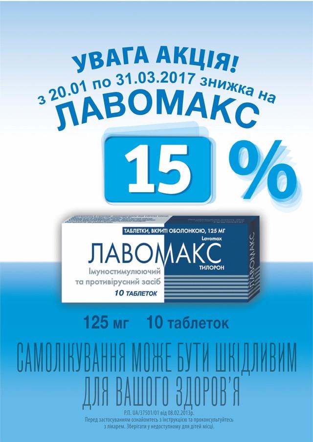 Акция по препарату Лавомакс.