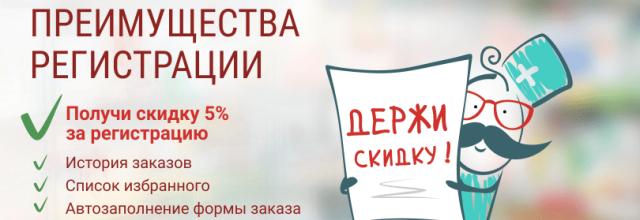 Дарим скидку 5% в благодарность за регистрацию на сайте!