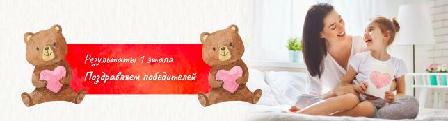 Результаты 1 этапа розыгрыша подарков Акции «Малышам покупай - подарки мамам получай»