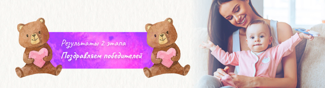Результаты 2 этапа розыгрыша подарков Акции «Малышам покупай - подарки мамам получай»