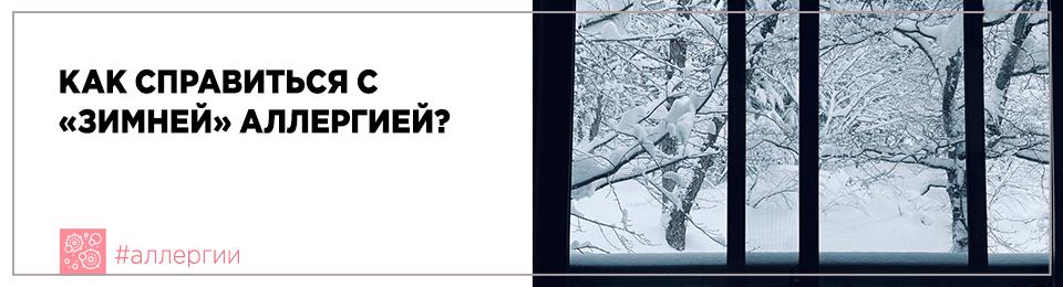 Как справиться с «зимней» аллергией?