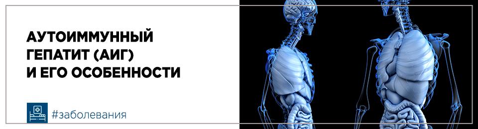 Аутоиммунный гепатит (АИГ) и его особенности