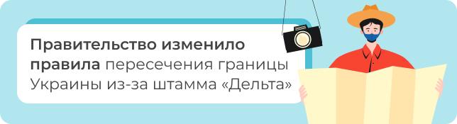 Правительство изменило правила пересечения границы Украины из-за штамм «Дельта»