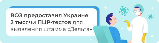 ВОЗ предоставил Украине 2 тысячи ПЦР-тестов для выявления штамма «Дельта»