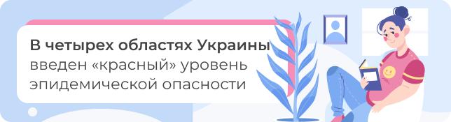 В четырех областях Украины введен «красный» уровень эпидемической опасности