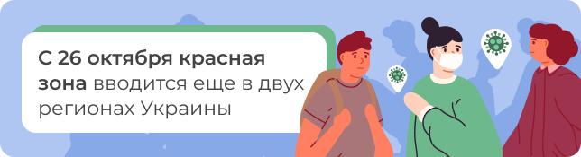 С 26 октября красная зона вводится еще в двух регионах Украины