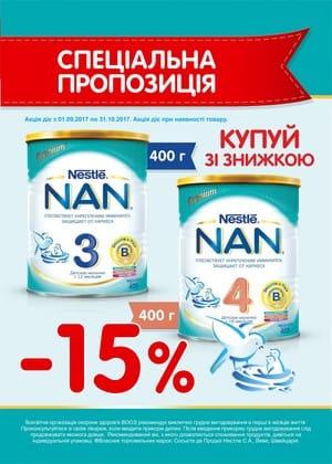 Акция на ТМ НАН  – 15% скидка