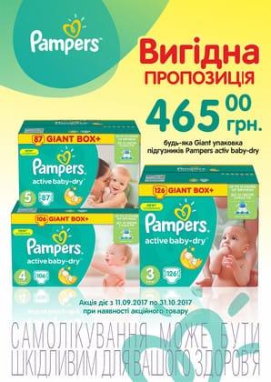 Акция на PAMPERS Дитячі підгузники Activebaby gigant box – фиксированная цена 465 грн