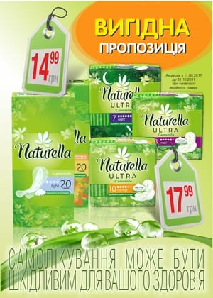 Акция ТМ NATURELLA, фиксированная цена: сингл 17,99 грн,  ежедневка мал,14,99 грн