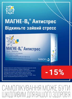 Скидка 15% на ТМ Магне В6 антистресс