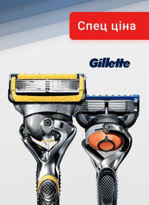 Спец ціни на ТМ Gillette