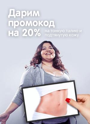 Ключи Здоровья. -20% на тонкую талию и подтянутую кожу!