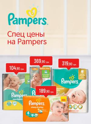 Специальные цены на подгузники Pampers