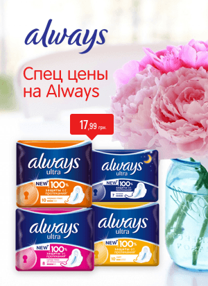 Специальные цены на прокладки ALWAYS ULTRA