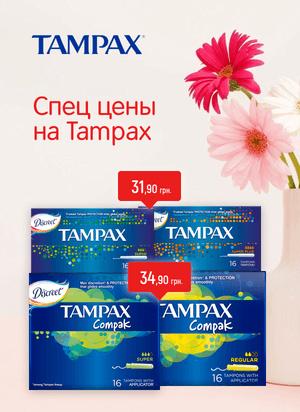 Специальные цены на тампоны Tampax