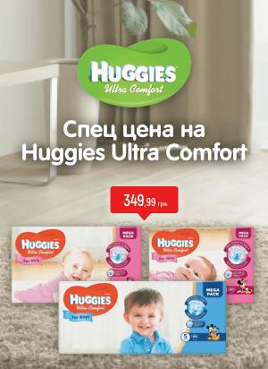 Специальные цены в марте на подгузники Huggies Ultra Comfort