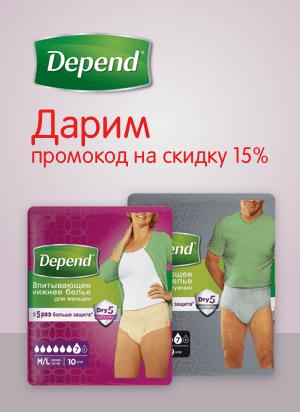 Подгузники для взрослых Depend. Дарим промокод на 15%