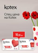 Специальные цены в марте на прокладки Kotex