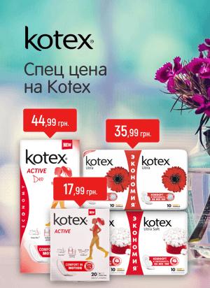 Специальные цены в апреле на прокладки Kotex