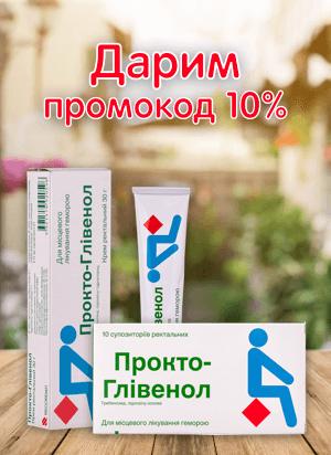Прокто-Гливенол. В апреле дарим промокод на 10%