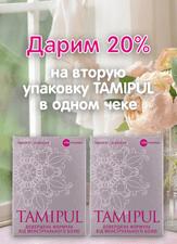 В апреле -20% на вторую упаковку Тамипул