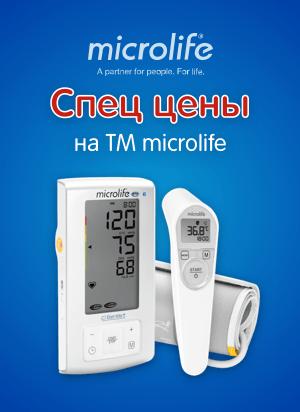 """Специальные цены в апреле на медтехнику ТМ """"Microlife"""""""