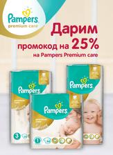 PAMPERS Premium Care. Дарим промокод на 25%