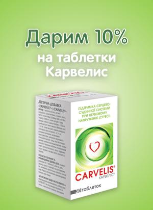 "Препарат ""Карвелис"" со скидкой 10%"