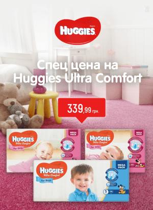 Спец цена Хаггис Ультра Комфорт