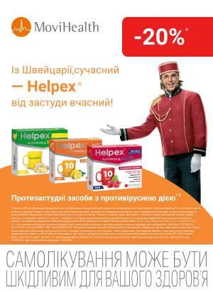 Знижка 20% на протизастудні засоби ТМ  Хелпекс®