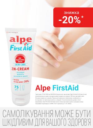 Знижка 20% на крем від подразнення шкіри ТМ Alpe
