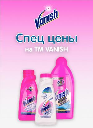 Спец Цены на VANISH