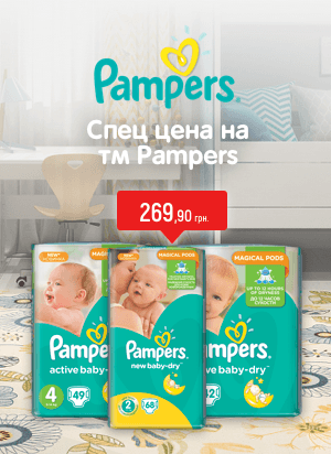 Спец цена на ТМ Pampers Active baby