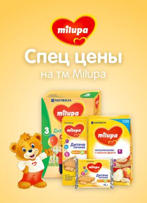 Спец цены на ТМ Milupa