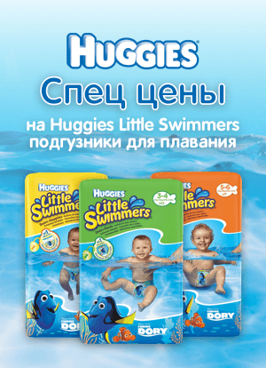 Спец цены на ТМ Huggies Little Swimmers