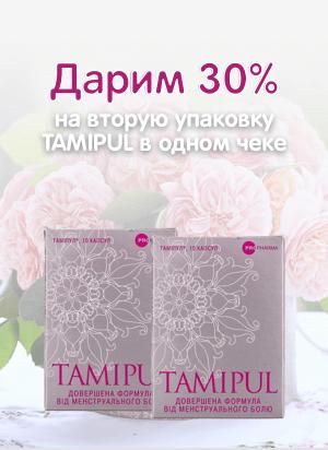Дарим 30% на ТМ Тамипул