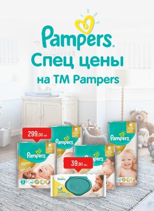 Спец цены на ТМ PAMPERS Premium Care