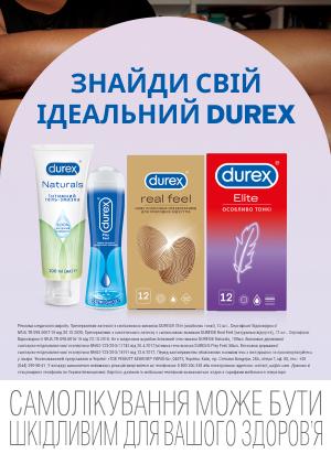 Знайди свій ідеальний Durex