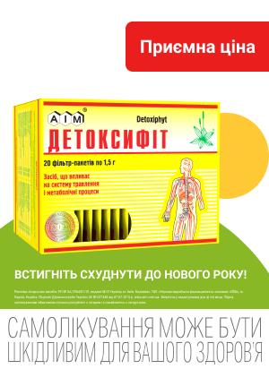 Засіб для очищення організму Детоксифіт за приємною ціною